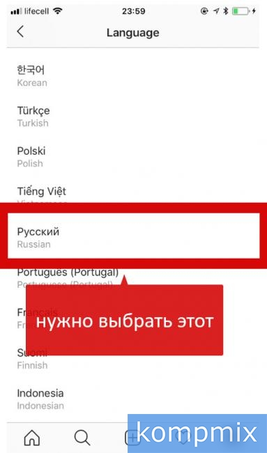 Меняем язык на iPhone - шаг 5