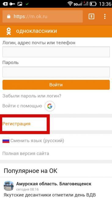 Хочу зарегистрироваться на сайте одноклассники.ру как мне это сделать настройка сайта bus gov