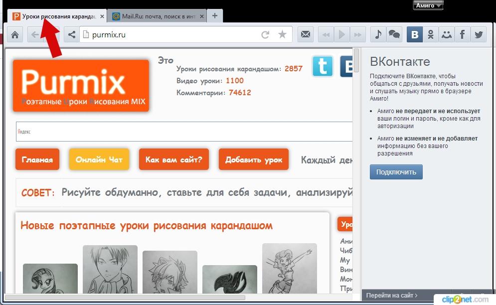 Как открепить вкладку в браузере Амиго пошаговая инструкция