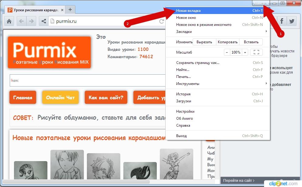 Как открыть новую вкладку в браузере Амиго инструкция