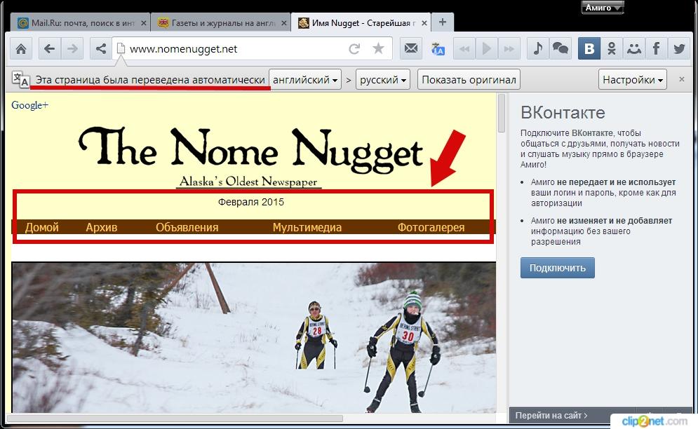Как перевести веб-страницу в Амиго пошаговая инструкция
