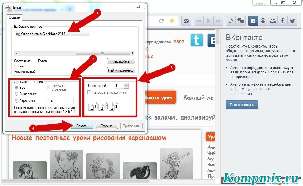 Как распечатать страницу в Амиго пошаговая инструкция