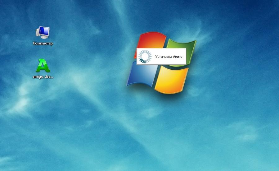 Как скачать и установить браузер Амиго пошаговая инструкция