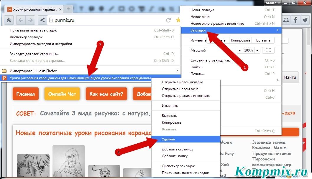 Как удалить закладку в браузере Амиго инструкция