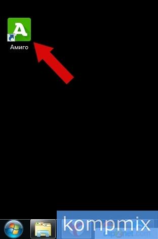 Как установить значок Амиго на рабочий стол инструкция