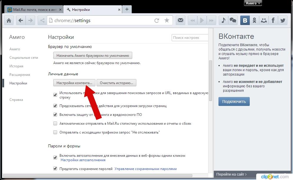 Как включить яваскрип в браузере Амиго пошаговая инструкция