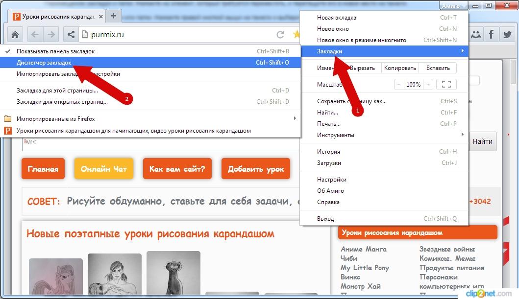 Как вызвать диспетчер закладок в браузере Амиго пошаговая инструкция