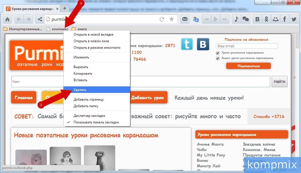 Панель закладок в браузере Амиго инструкция