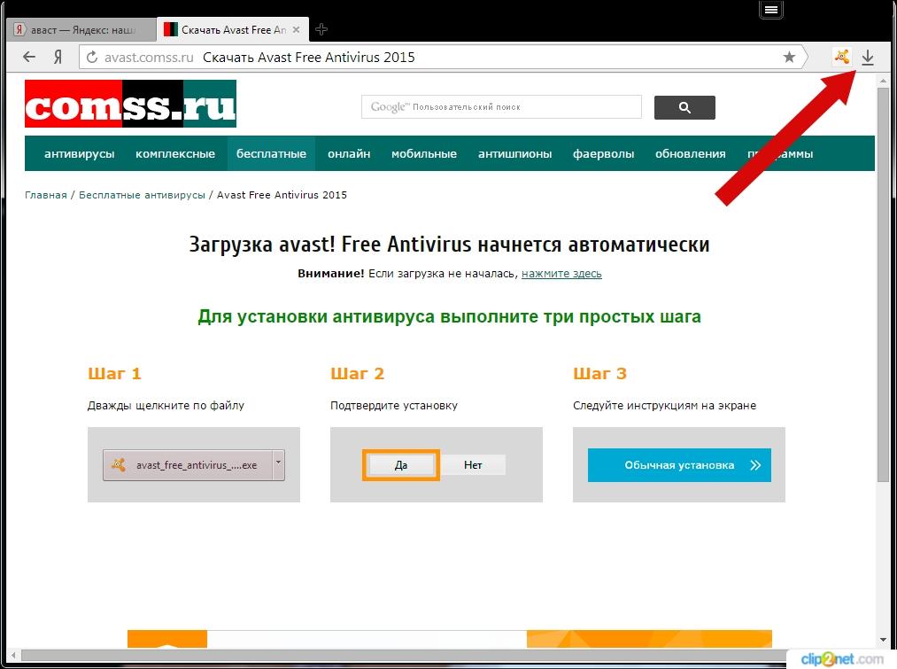 Как бесплатно скачать антивирус Avast пошаговая инструкция