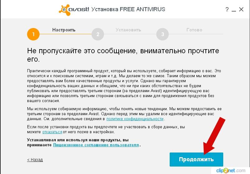 Как установить антивирус Avast пошаговая инструкция
