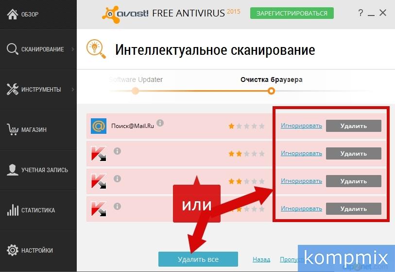 Как в Avast запустить интеллектуальное сканирование