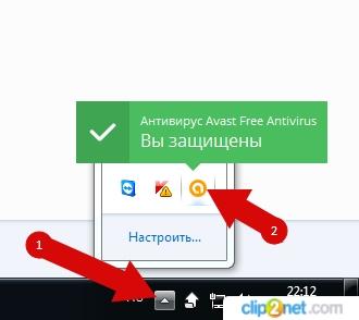 Как вручную обновить Avast пошаговая инструкция