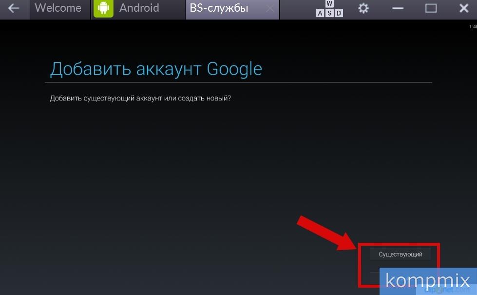 Как добавить аккаунт Google и переключаться в BlueStacks