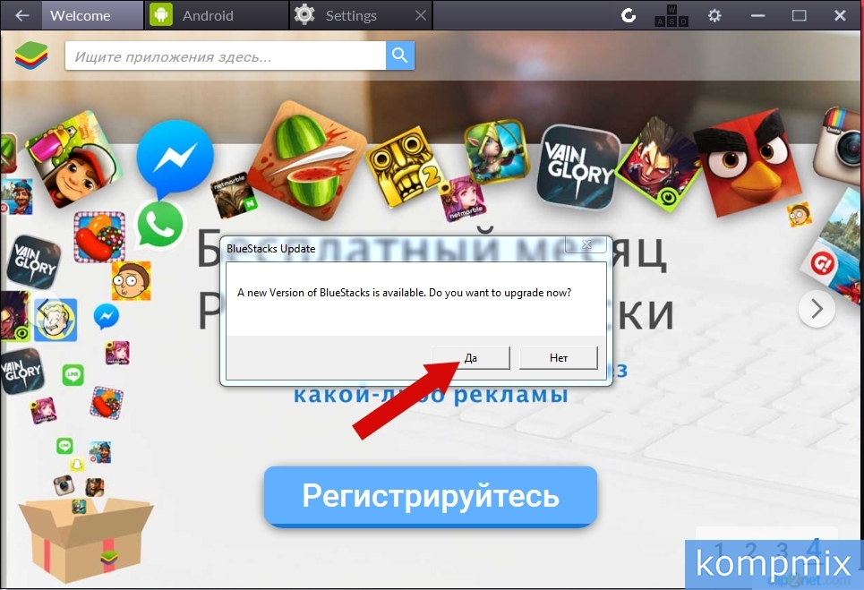 Как сделать чтобы в bluestacks