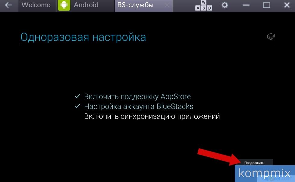 Как войти в аккаунт Google в BlueStacks инструкция