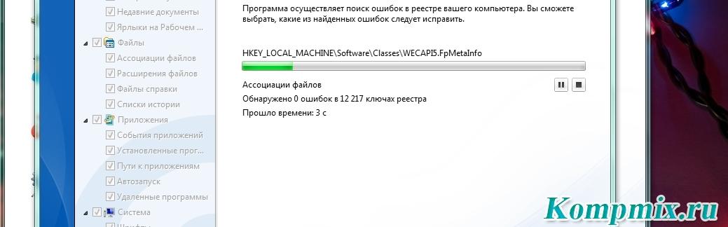 Как очистить реестр с помощью BootSpeed 5.5