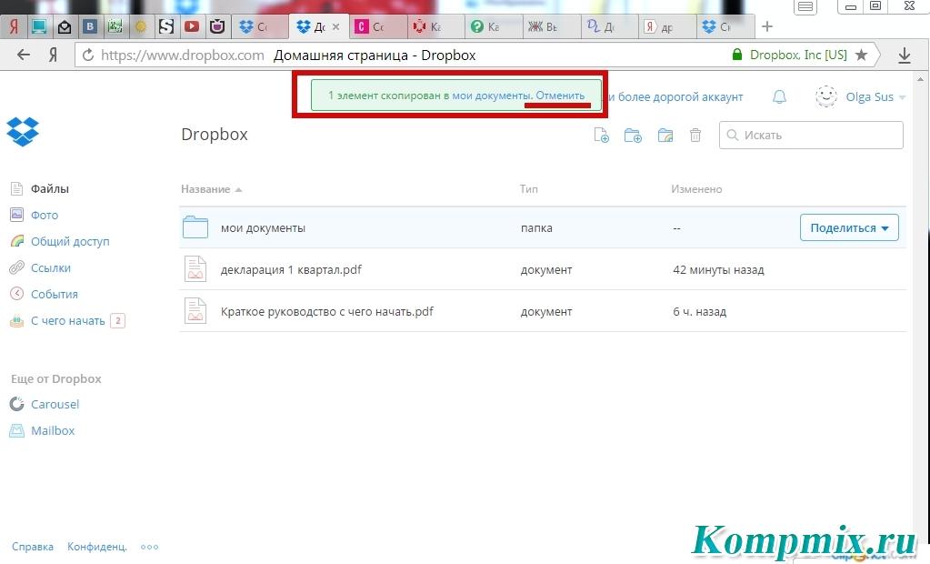 Как копировать файл в Dropbox пошаговая инструкция