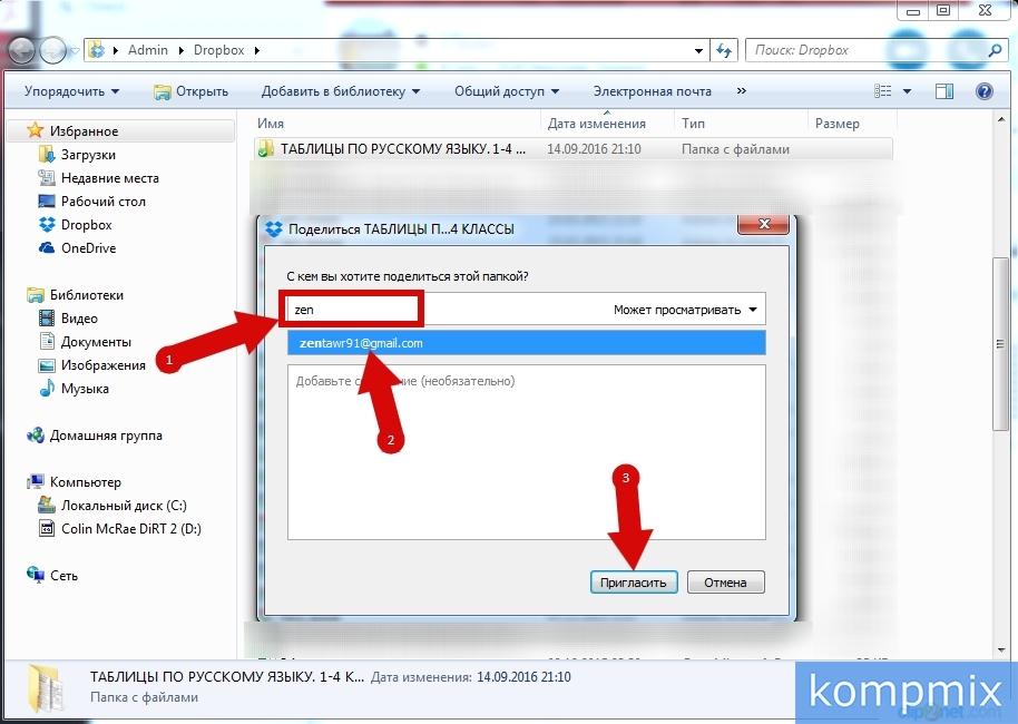 Как поделиться ссылкой на файл в Dropbox инструкция