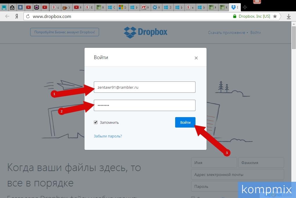 Скачать файлы с dropbox