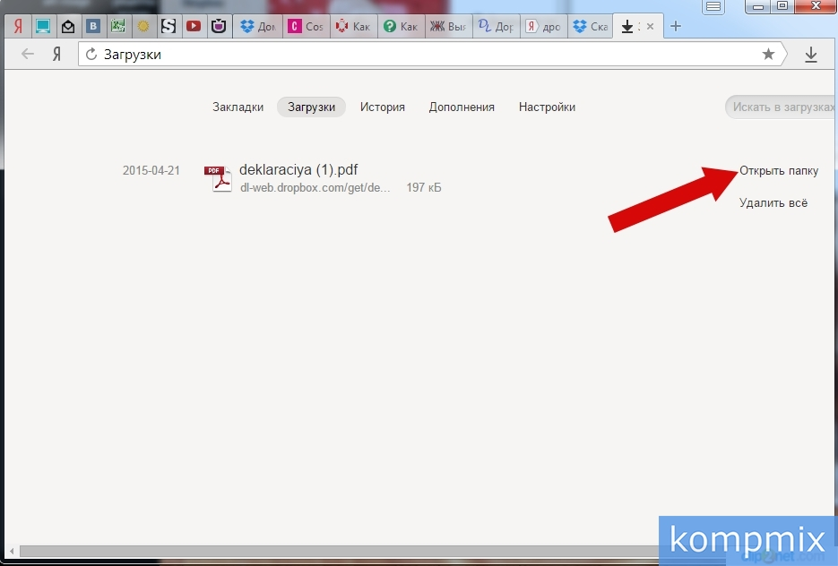 Как скачать файл из Dropbox инструкция
