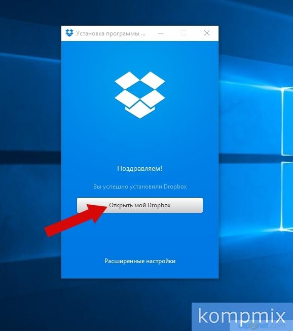 Как удалить файлы в Dropbox инструкция