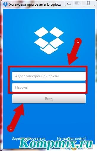 Как установить Dropbox на компьютер инструкция
