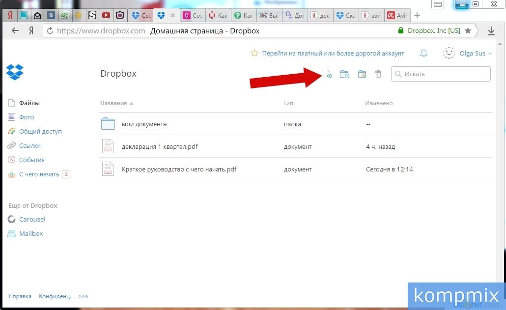 Как загрузить файл в Dropbox через сайт инструкция