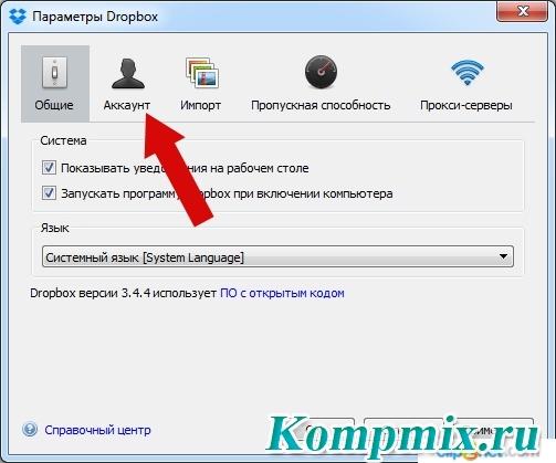 Выборочная синхронизация в Dropbox фото инструкция