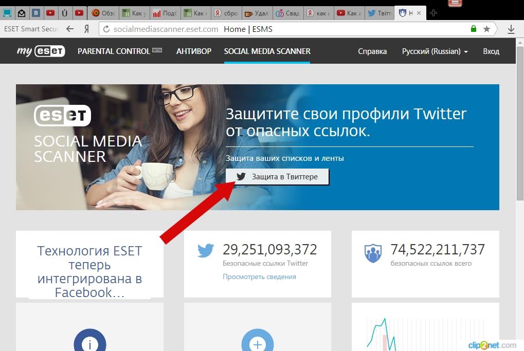 Как ESET NOD32 Antivirus просканировать профиль в Twitter