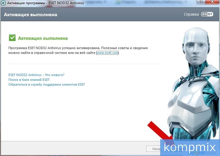 Как активировать пробную версию NOD32 инструкция