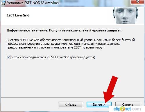 Как бесплатно установить ESET NOD 32 пошаговая инстукция