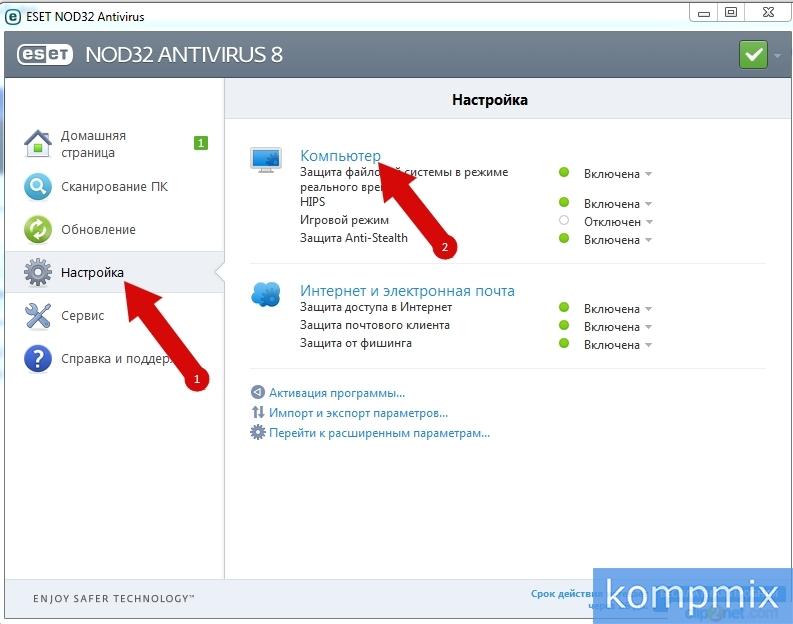 Как исключить сканирование больших файлов в Nod 32