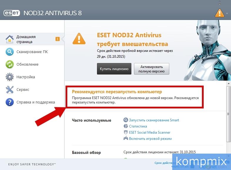 Как обновить версию программы ESET Nod32 инструкция