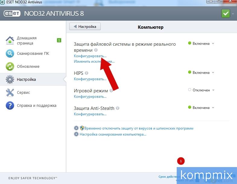 Как отключить сканирование загрузочных секторов в Nod32