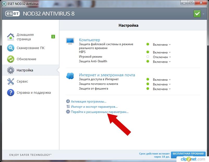 Как приостановить обновление NOD32 пошаговая инструкция