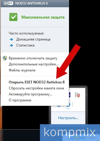 Как просмотреть журнал сканирования в ESET Nod 32 Antivirus 8