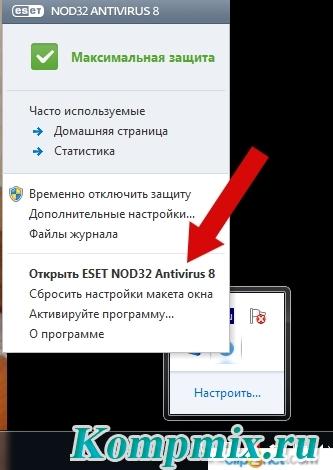 Как проверить флешку на вирусы ESET NOD32