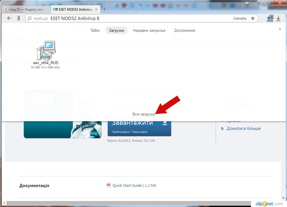 Как скачать бесплатно ESET NOD32 пошаговая инструкция