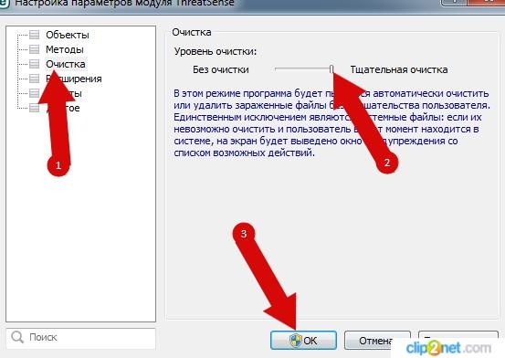 Как в NOD32 изменить уровень очистки файлов инструкция