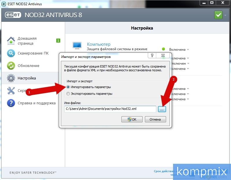 Как восстановить настройки в ESET NOD32 Antivirus 8