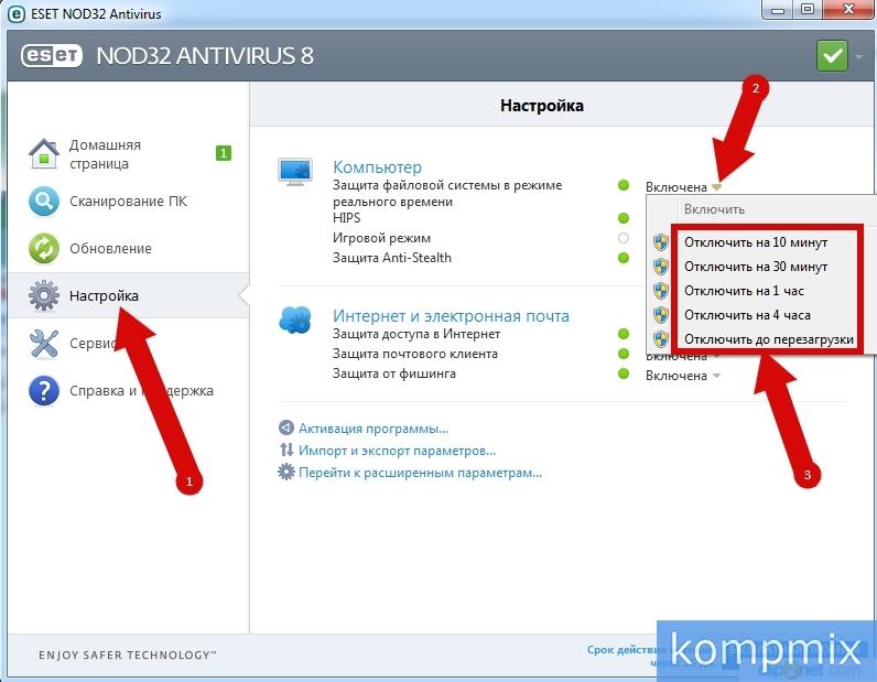 Как временно отключить Nod32 Antivirus 8 инструкция