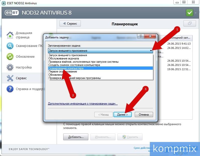 Как запланировать сканирование в Nod32 Antivirus 8