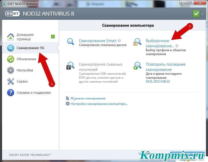 Выборочное сканирование в NOD32 Antivirus инструкция