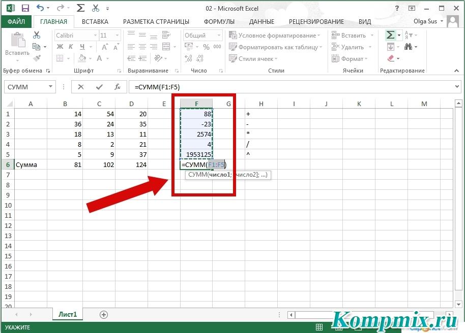 Автоматическое суммирование столбцов в Excel 2013