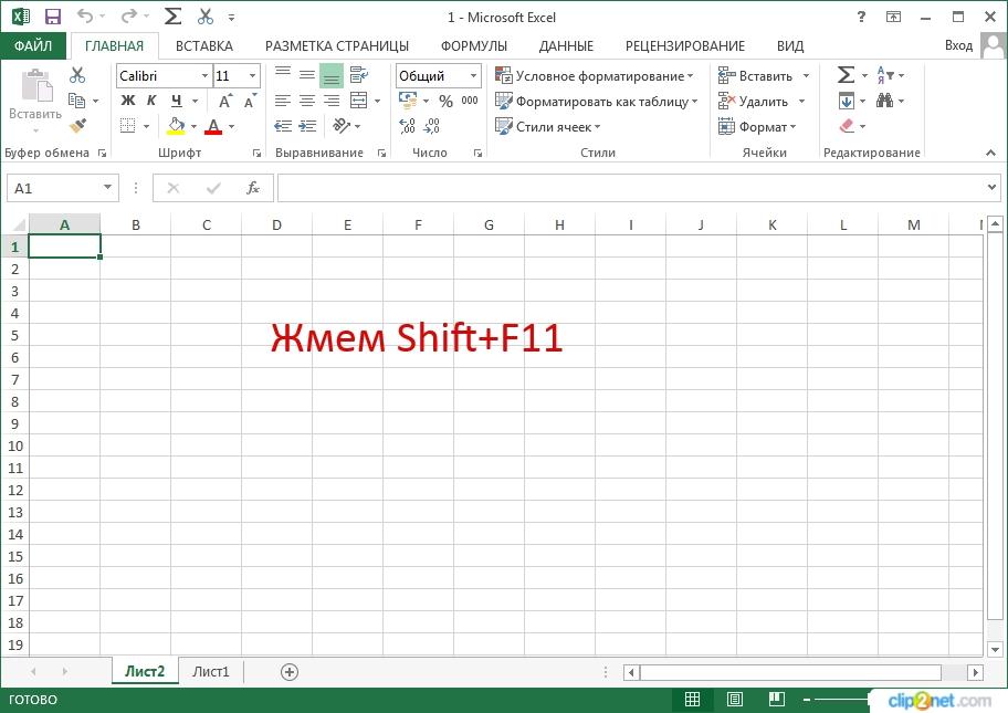 Как добавить лист в Excel 2013 пошаговая инструкция