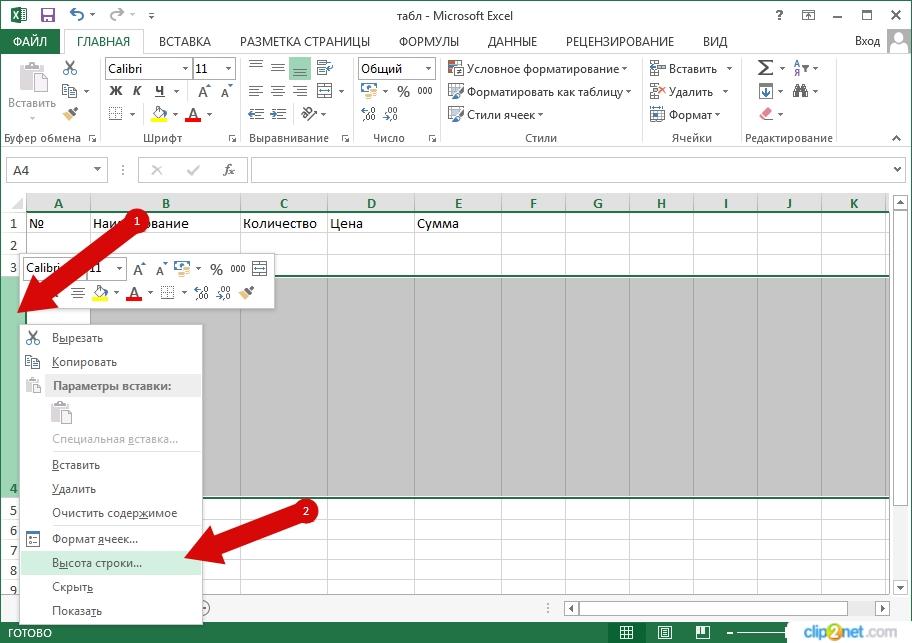 Как изменить ширину и высоту ячеек в Excel 2013 пошаговая инструкция