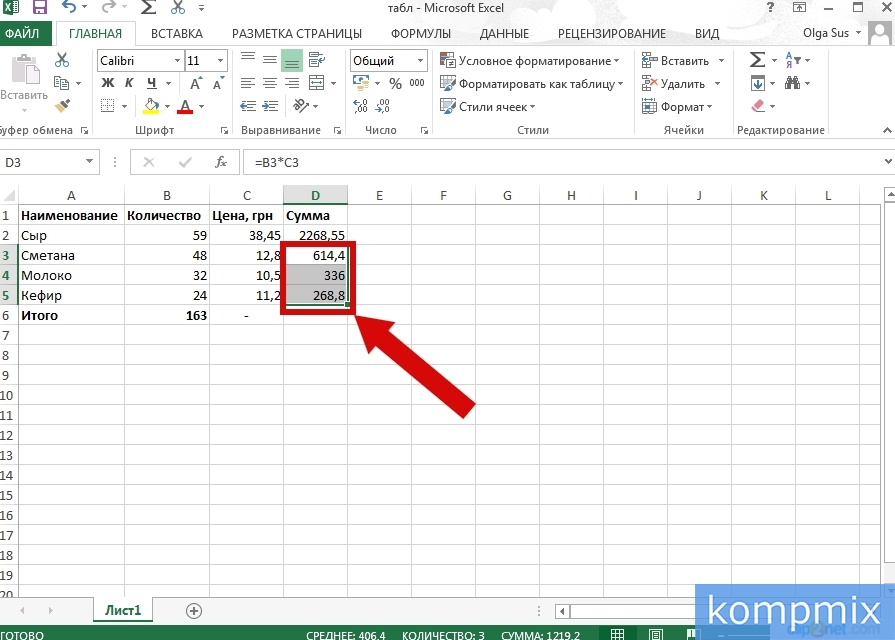 Как копировать формулы в Excel 2013 инструкция