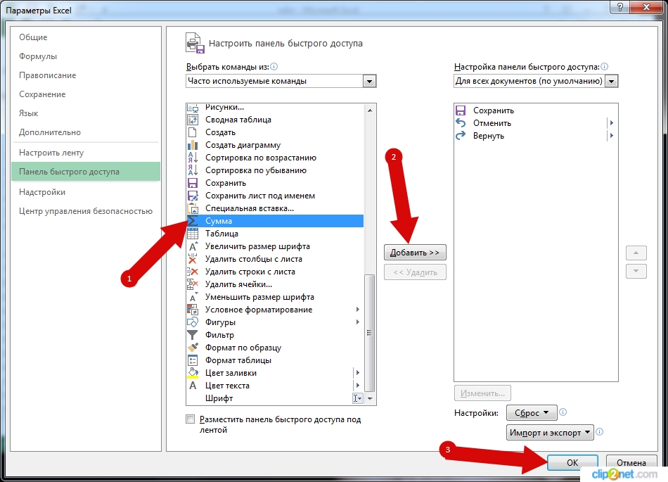 Как настроить панель быстрого доступа в Excel 2013 пошаговая инструкция