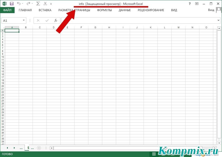Как открыть файл в Excel 2013 пошаговая инструкция