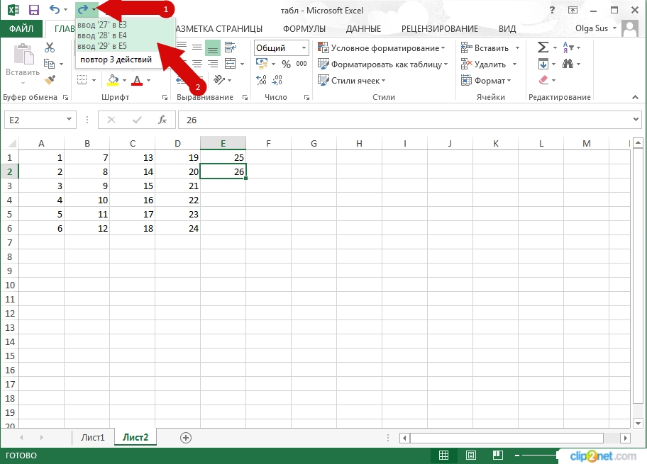 Как отменить действие в Excel 2013 пошаговая инструкция